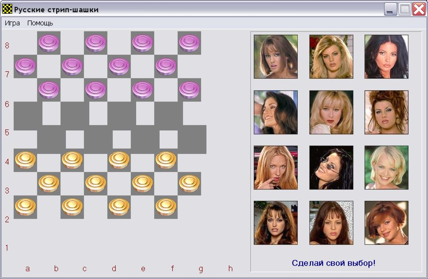 Эротические шашки играть онлайн фото 522-786